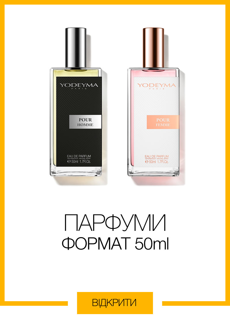 50ml-perfums-ukr.jpg